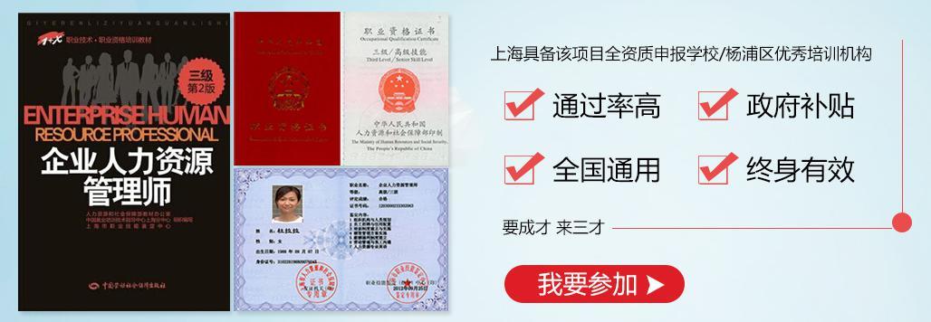 上海人力资源培训哪个好